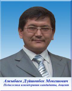 Duishenbek Azhybaev