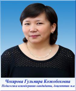 chekirova
